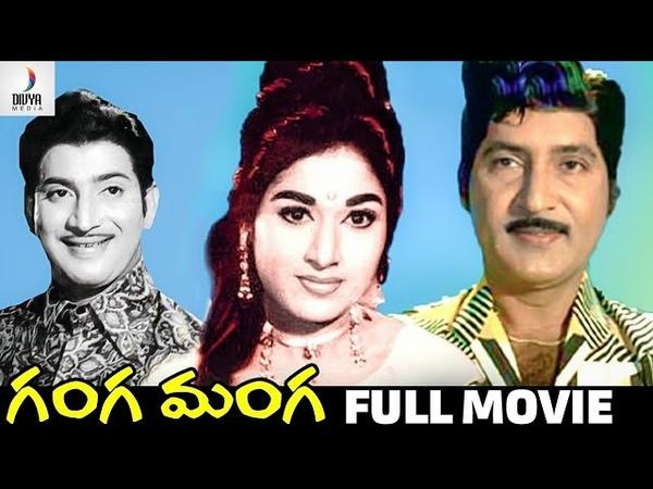 Ganga Manga Telugu Full Movie HD Krishna Sobhan Babu Vanisri Hit Telugu Movies Divya Media