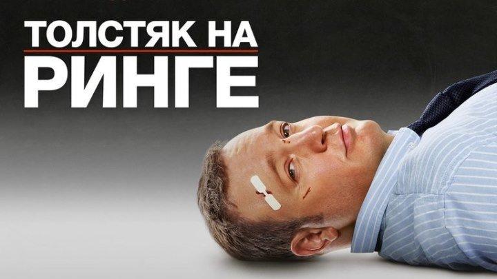 Толстяк на ринге HD комедия 2012