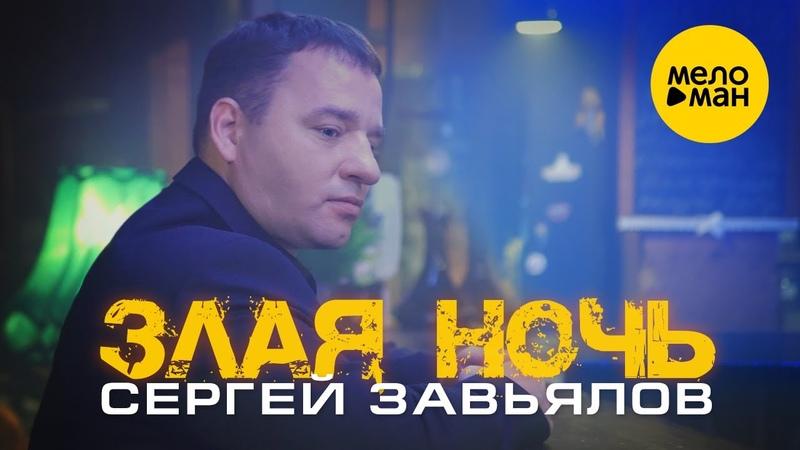 Суперхит!Новый звук!Сергей Завьялов - Злая ночь (Official Video 2020)