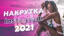 Накрутка Инстаграм 2021 – лайки, подписчики, комментарии БЫСТРО. Топ СММ Поставщик
