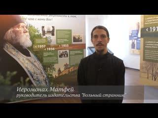 Фильм о создании выставки к 110-летию отца Иоанна (Крестьянкина) - репортаж с открытия экспозиции