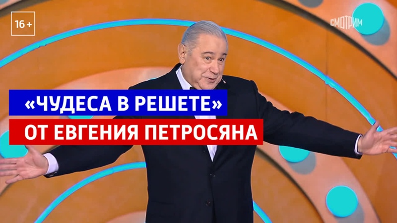 Петросян шоу Россия 1