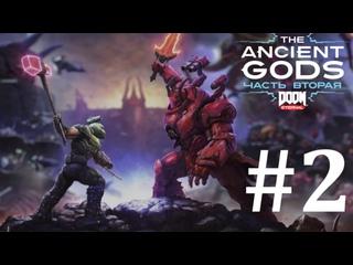 DOOM Eternal: The Ancient Gods - Part Two [Серия 2]