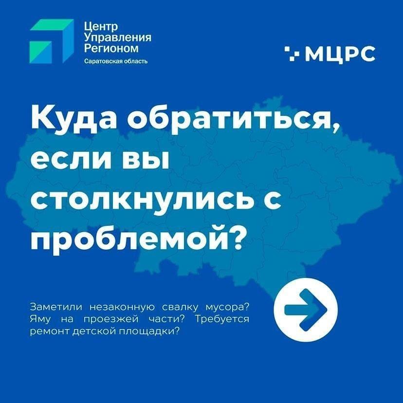 Жителей Саратовской области призвали не скрывать проблемы и сообщать о них Центру управления регионом
