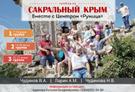 Крым с РУНИЦА