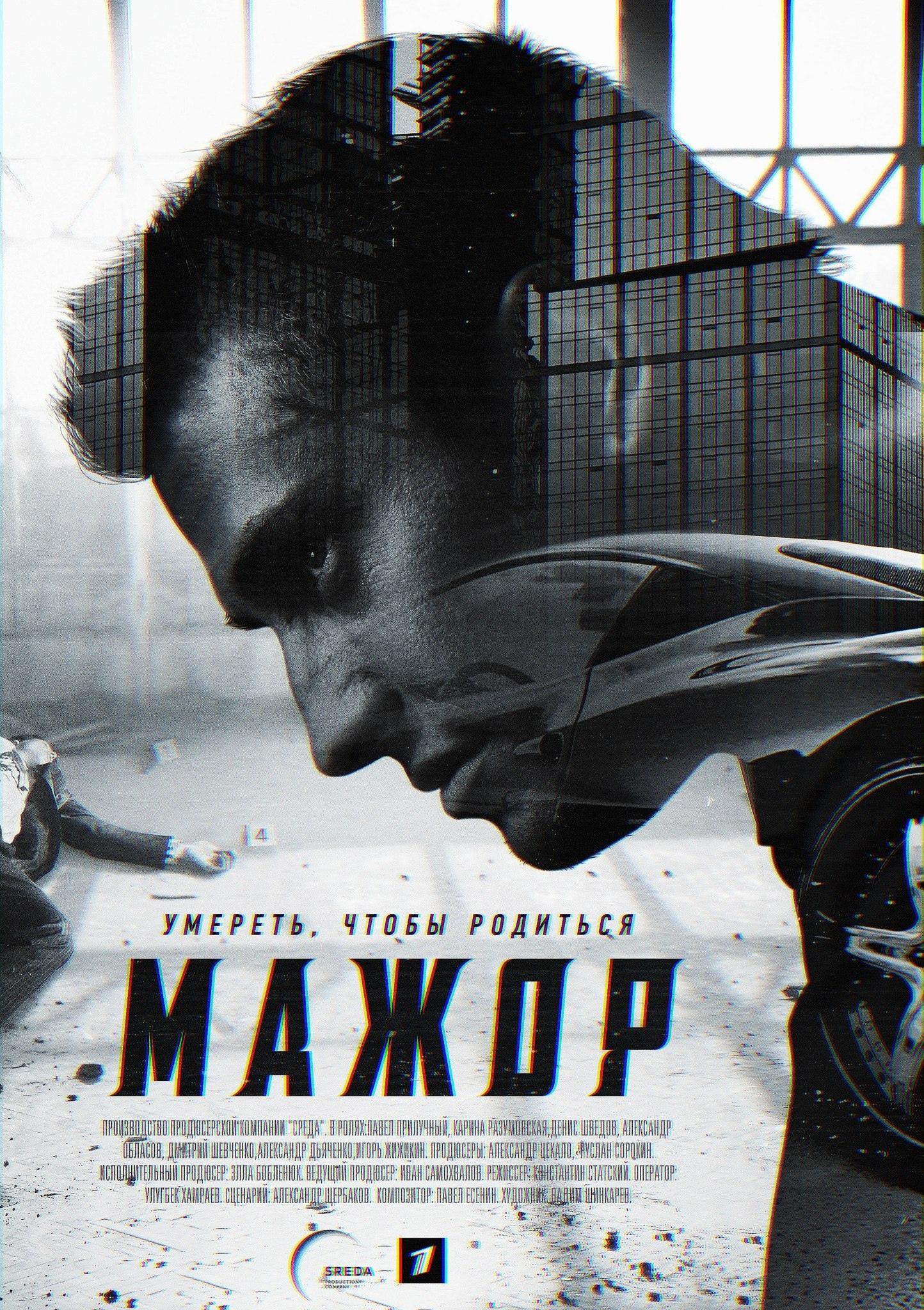 Криминальная драма «Μaжοр» (2014) 1-12 серия из 12 HD