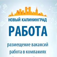 Работа Новый Калининград.Ru