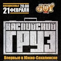 21.02.16 | КАСПИЙСКИЙ ГРУЗ | Южно-Сахалинск
