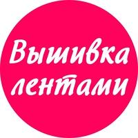 Вышивка лентами с Ольгой Собяниной