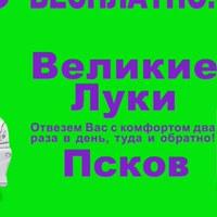 Фотография Экспресс-Псков-Влуки Экспресс ВКонтакте