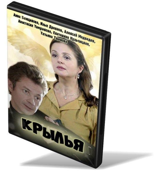 """Мелодрама """"Крылья"""" (4 серии)."""