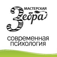 Логотип Мастерская ЗЕБРА Современная психология в НН