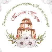 Фотография Татьяны Ивановой ВКонтакте