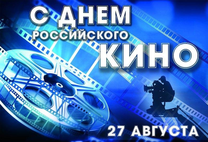 27 августа - День российского кино!