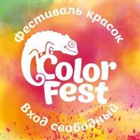 Фестиваль красок ColorFest — Пенза