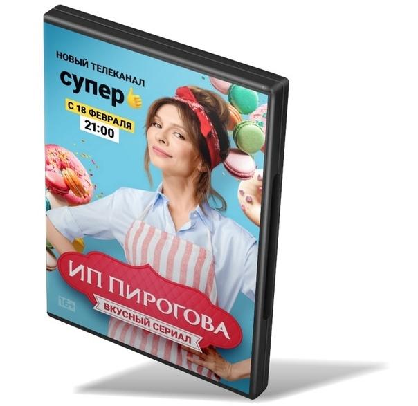 """Комедийный сериал """"ИП Пирогова"""" (7 серий из 20)."""