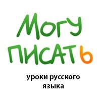 """Логотип """"Могу писать"""". Русский язык. Курсы."""