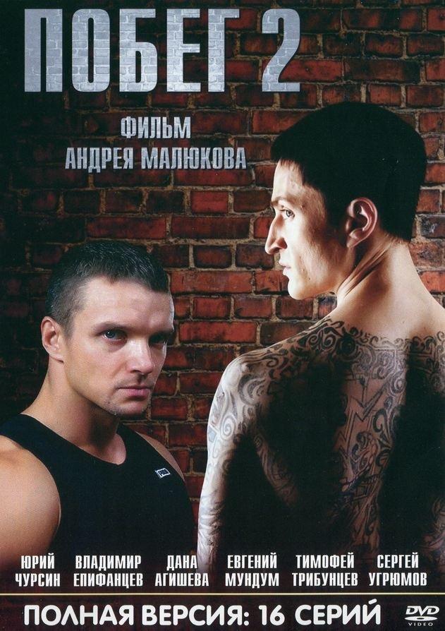 Криминальная драма «Пoбeг 2» (2012) 1-16 серия из 16