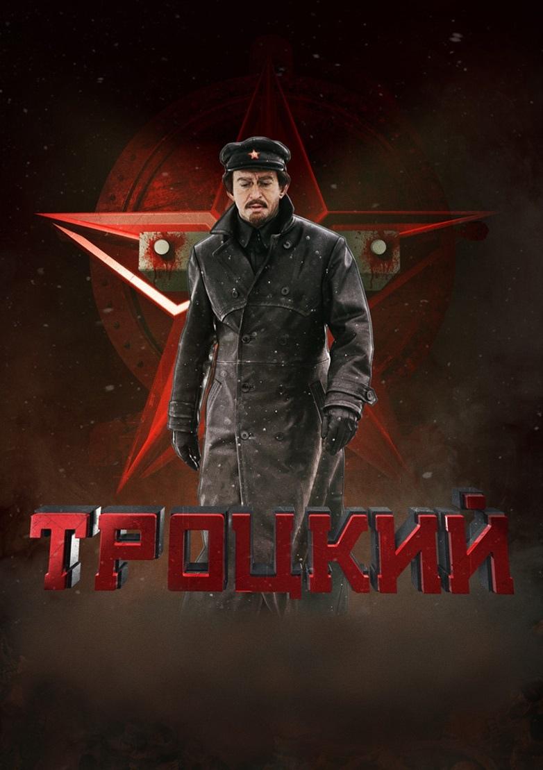 Драма «Трoцкий» (2017) 1-8 серия из 8 HD