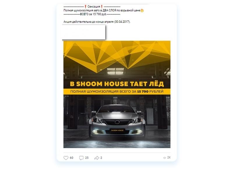 Кейс: Как продвигать автосервис ВКонтакте. Пошаговый алгоритм, изображение №19