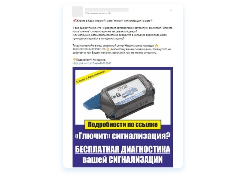 Кейс: Как продвигать автосервис ВКонтакте. Пошаговый алгоритм, изображение №39