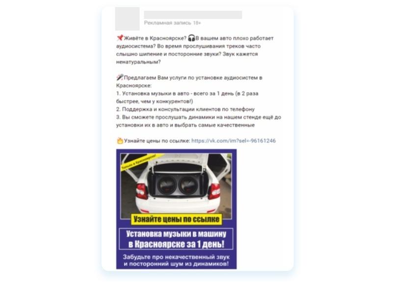 Кейс: Как продвигать автосервис ВКонтакте. Пошаговый алгоритм, изображение №46