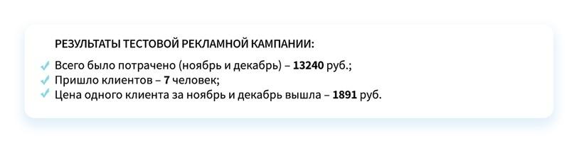 Кейс: Как продвигать автосервис ВКонтакте. Пошаговый алгоритм, изображение №63