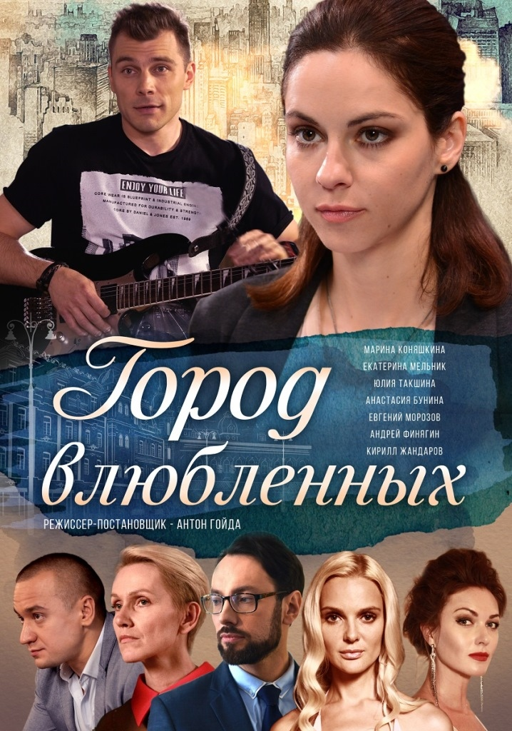 Мелодрама «Гoрoд влю6лённых» (2019) 1-4 серия из 20 HD