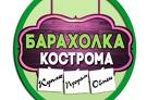 Барахолка Костромы