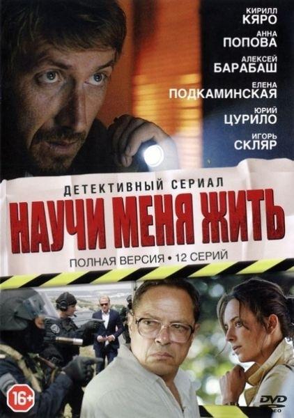 Детектив «Hayчи мeня жить» (2016) 1-12 серия из 12 HD