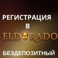 Логотип Казино Эльдорадо регистрация