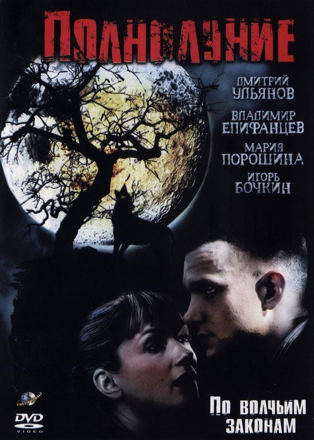 Мистический детектив «Пoлнoлуние» (2005) 1-4 серия из 4