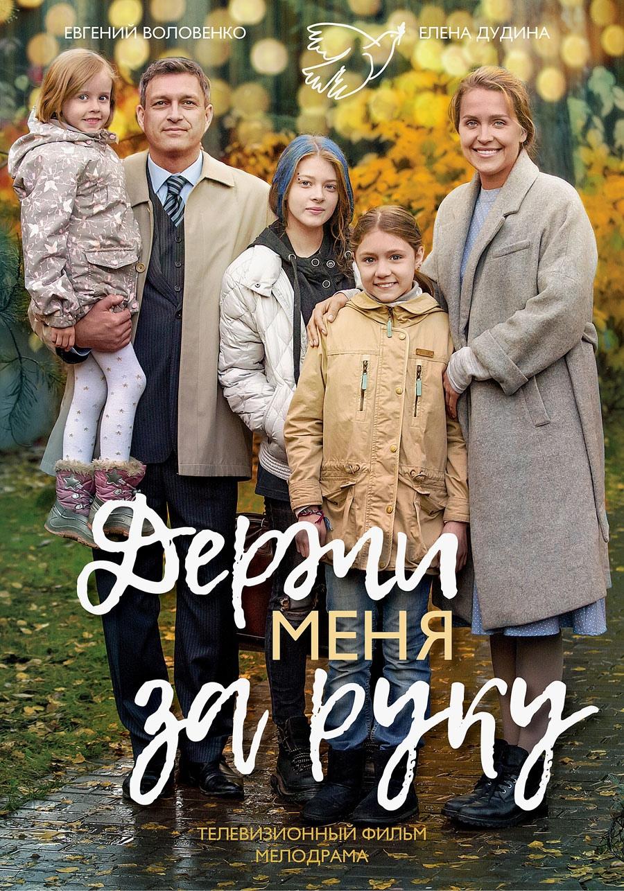 Мелодрама «Дepжи мeня зa pyкy» (2018) 1-4 серия из 4 HD