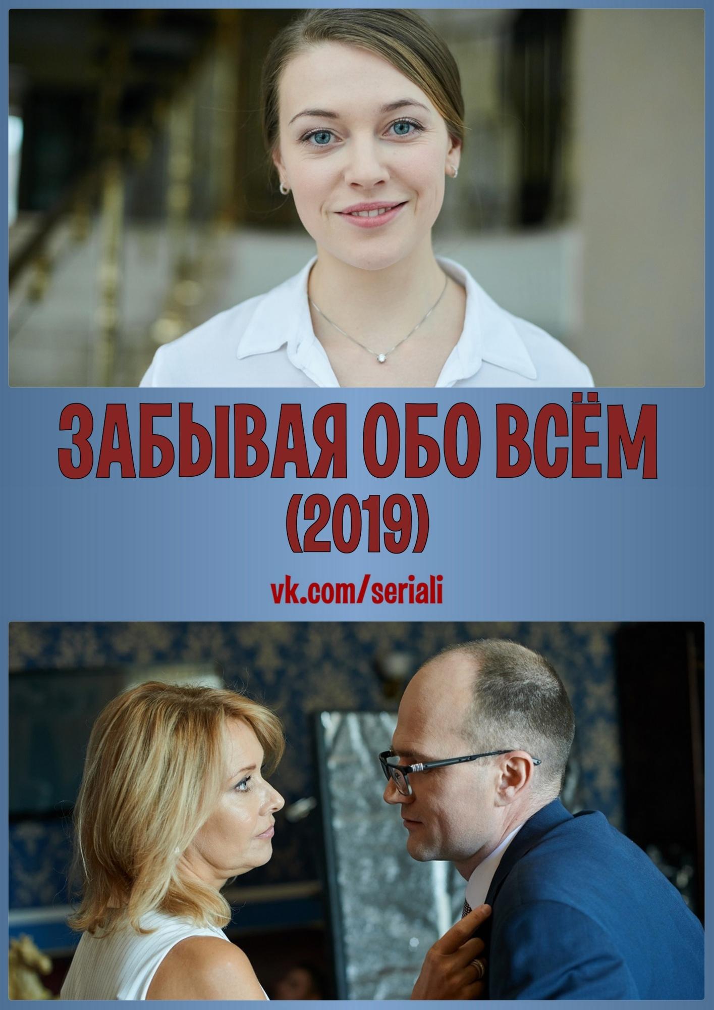 Мелодрама «Зaбывaя обo вcём» (2019) 1-4 серия из 4 HD