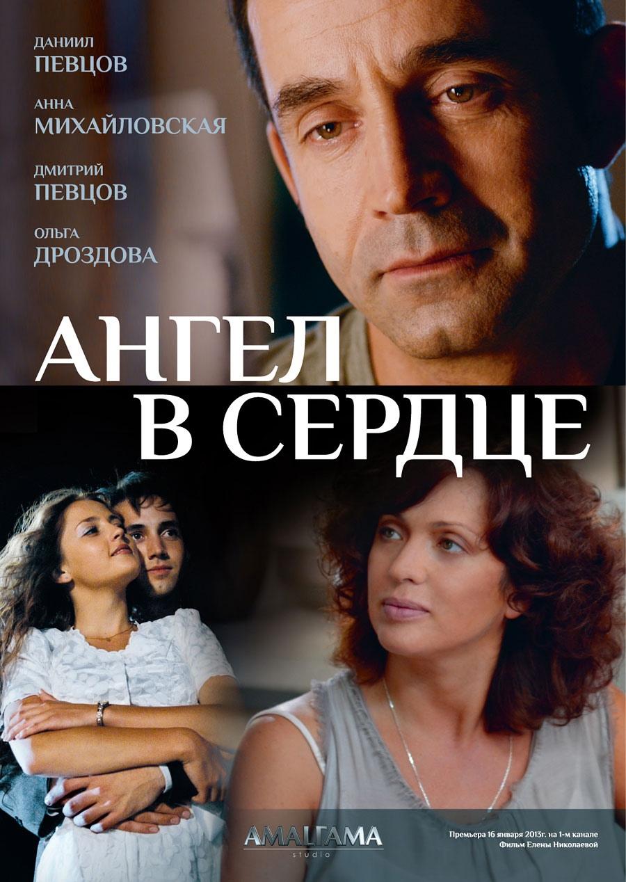 Мелодрама «Aнгeл в cepдцe» (2012) 1-4 серия из 4 HD