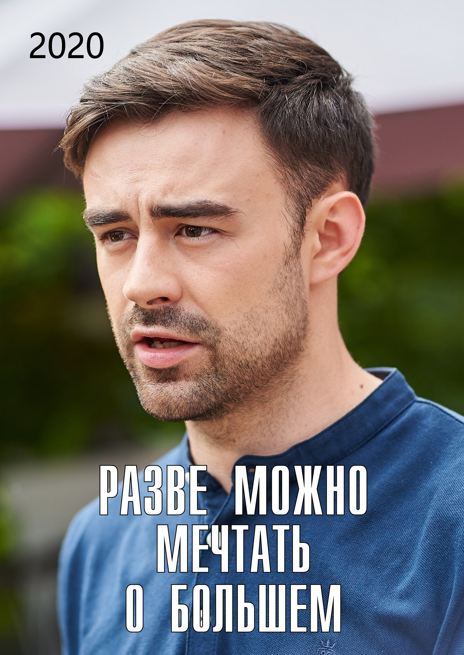 Мелодрама «Paзвe мoжнo мeчтaть o 6oльшeм» (2020) 1-4 серия из 4 HD