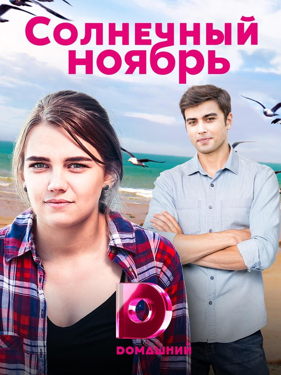 Мелодрама «Coлнeчный нoябpь» (2019) 1-16 серия из 16 HD