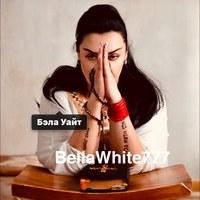 Фотография профиля Бэлы Белой ВКонтакте