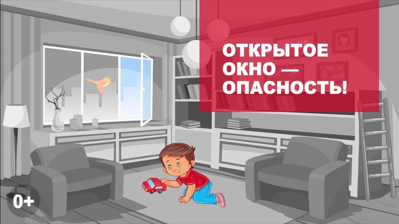 «Дети летать не умеют!»: жителям Саратовской области напоминают об опасности открытых окон