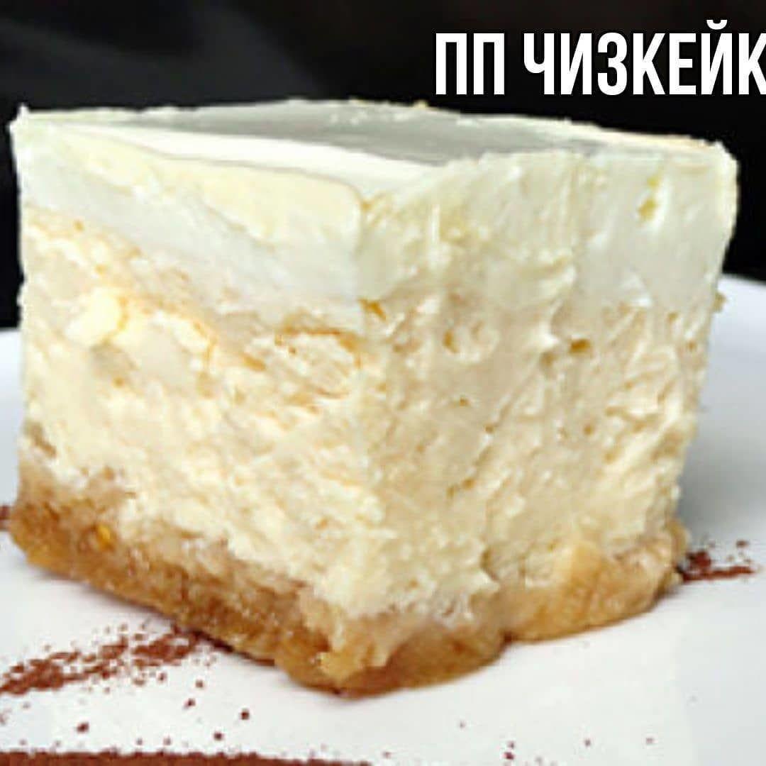 ПП  ЧИЗКЕЙК