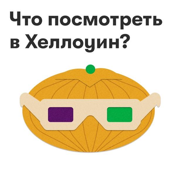 🎃 Хеллоуин уже совсем скоро! Настроиться на праздн...