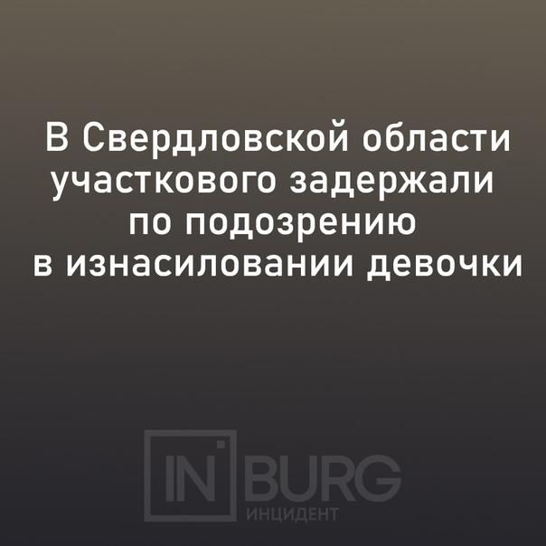 В Первоуральске задержаны подозреваемые в насильст...