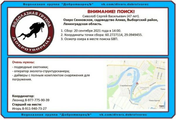 ВНИМАНИЕ! ПОИСК!Сиволоб Сергей Васильевич (47 лет)...