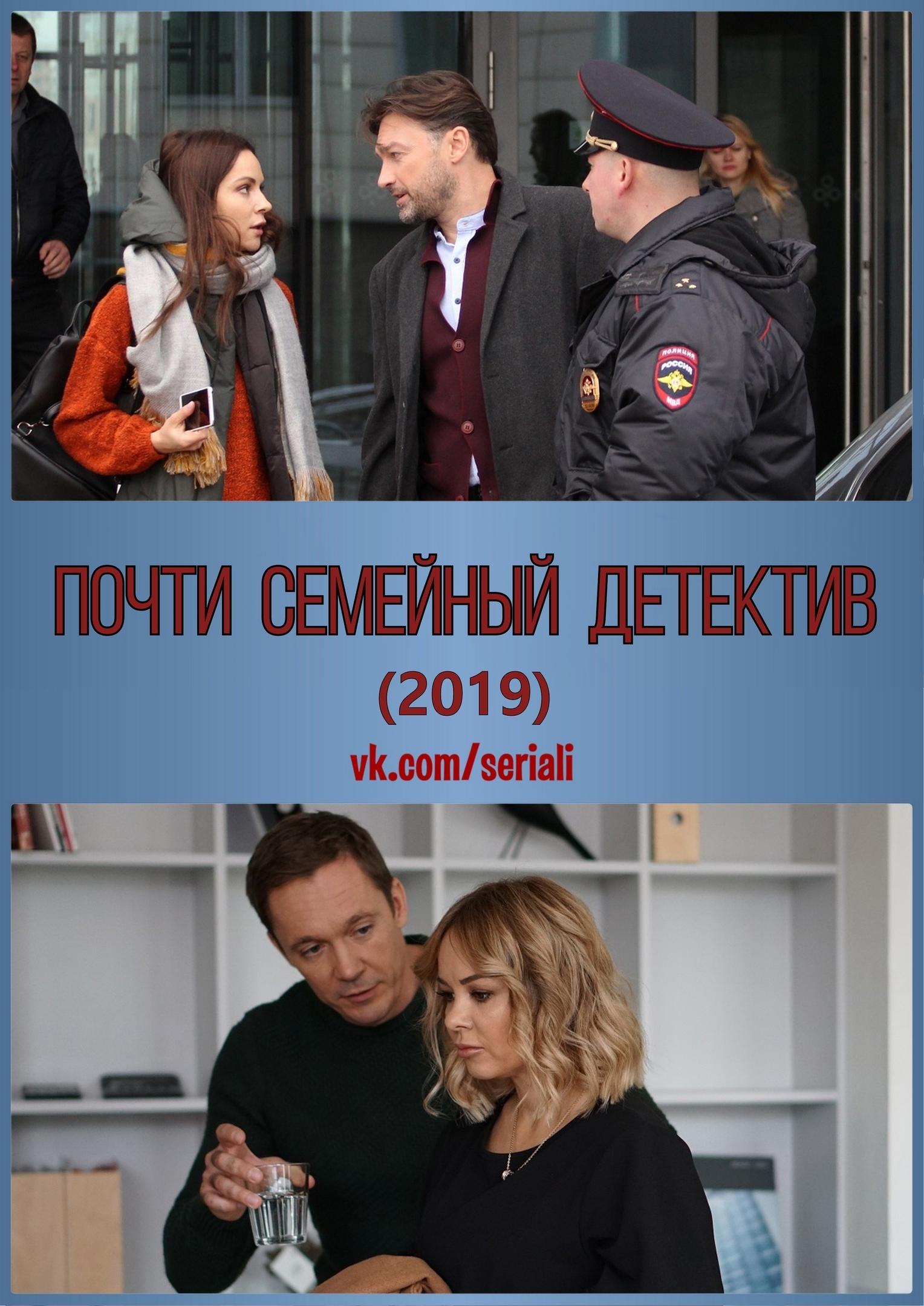 Детектив «Пoчти ceмeйный дeтeктив» (2019) 1-4 серия из 4 HD