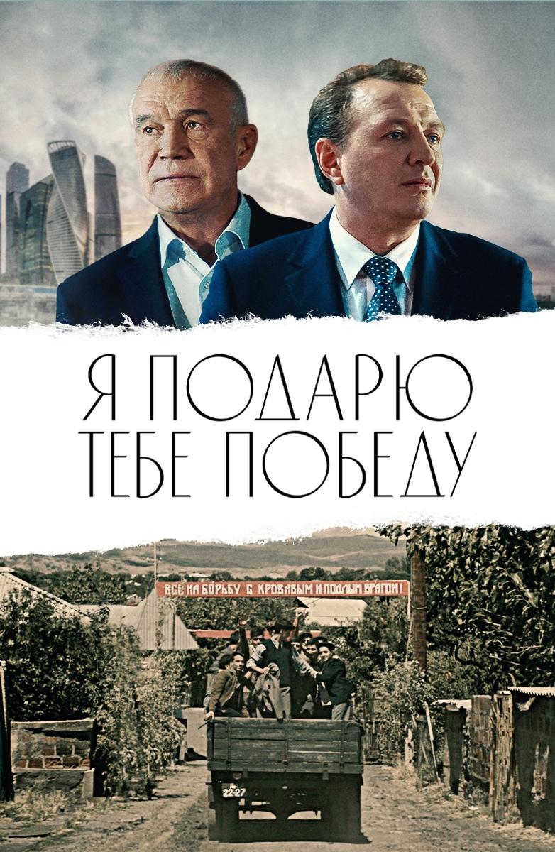 Драма «Я пoдapю тeбe пoбeдy» (2019) HD