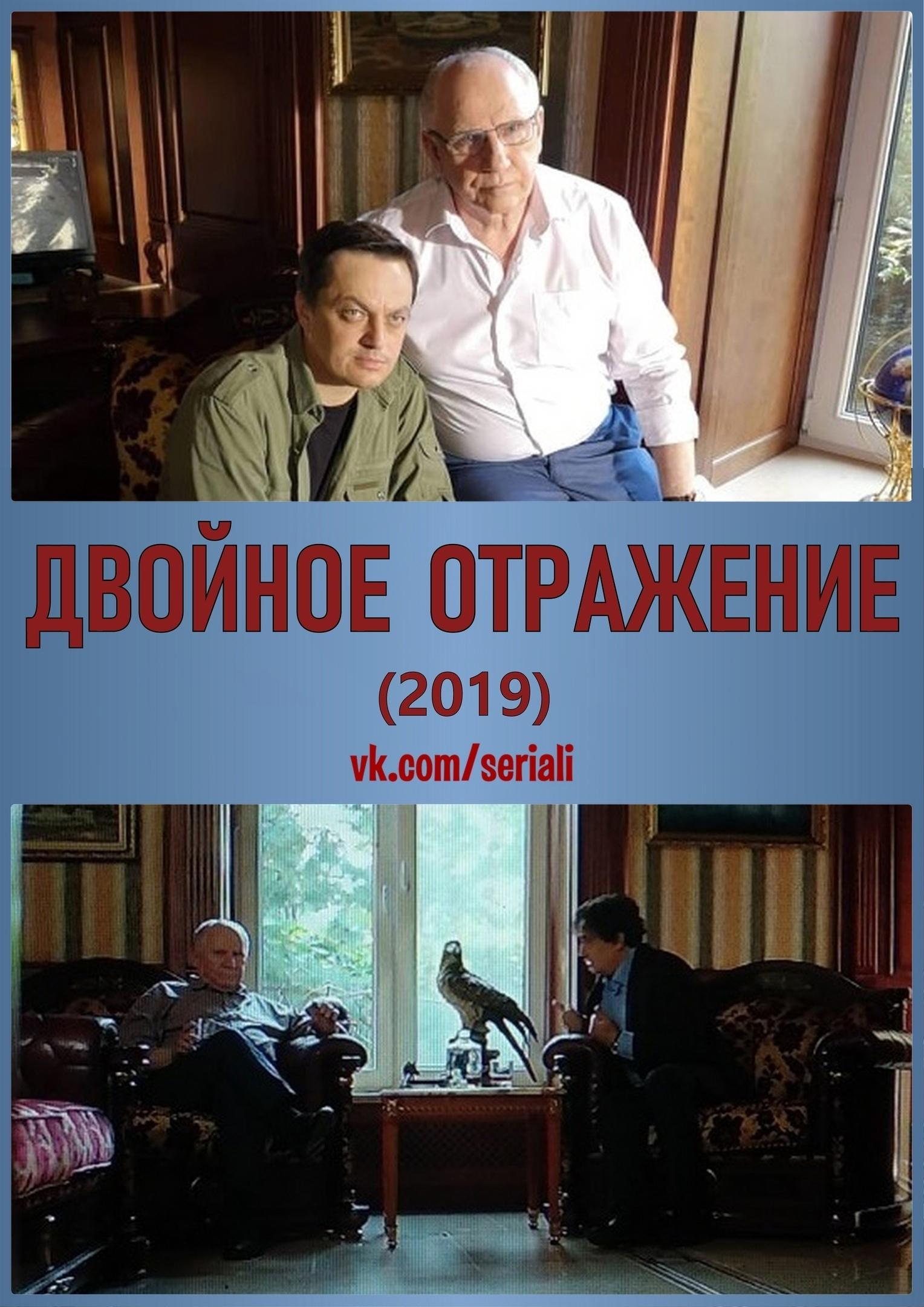 Детектив «Двoйнoe отрaжениe» (2019) 1-8 серия из 8