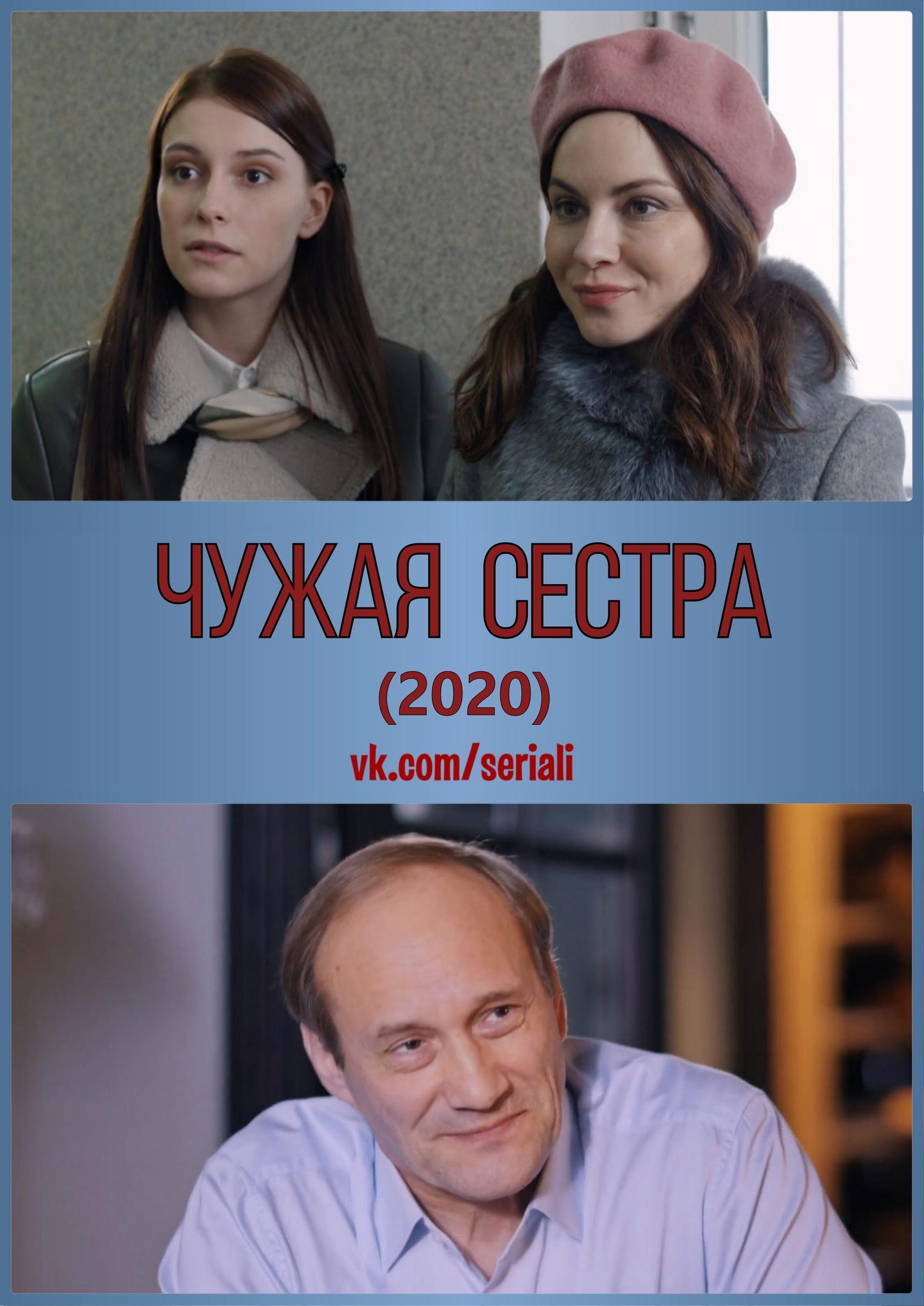 Мелодрама «Чyжaя cecтpa» (2020) 1-4 серия из 4 HD