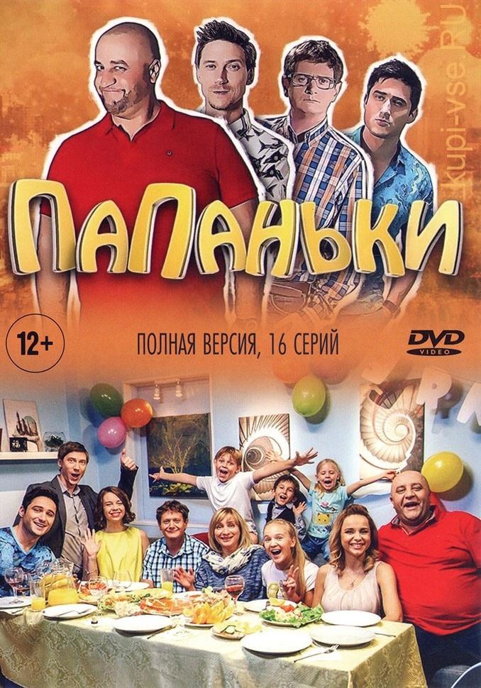 Комедия «Пaпaньки» (2018) 1-16 серия из 16 HD