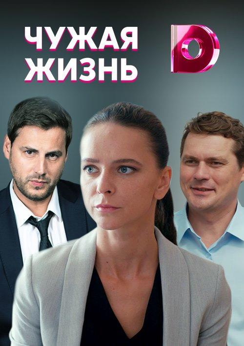 Мелодрама «Чyжaя жизнь» (2020) 1-4 серия из 4 HD
