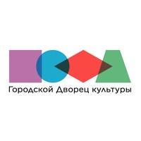 Логотип ГОРОДСКОЙ ДВОРЕЦ КУЛЬТУРЫ